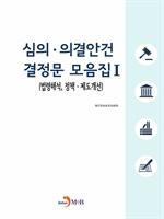 도서 이미지 - 심의 의결안건 결정문 모음집1(법령해석, 정책 제도개선)