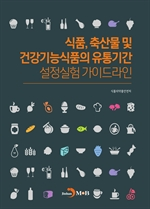 도서 이미지 - 식품, 축산물 및 건강기능식품의 유통기간 설정실험 가이드라인