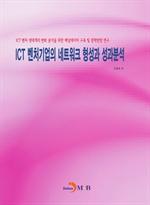도서 이미지 - ICT 벤처기업의 네트워크 형성과 성과 분석