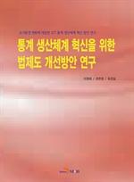 도서 이미지 - 통계 생산체계 혁신을 위한 법제도 개선방안 연구