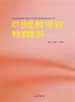 도서 이미지 - ICT 신산업 분야 시장규모 추정 방법론 연구