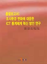도서 이미지 - (총괄보고서)조사환경 변화에 대응한 ICT 통계체계 혁신 방안 연구