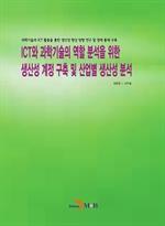 도서 이미지 - ICT와 과학기술의 역할 분석을 위한 생산성 계정 구축 및 산업별 생산성 분석