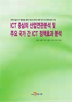 도서 이미지 - ICT중심의 산업연관분석 및 주요 국가 간 ICT 정책효과 분석