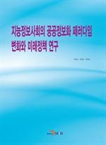 도서 이미지 - 지능정보사회의 공공정보화 패러다임 변화와 미래정책 연구