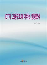 도서 이미지 - ICT가 고용구조에 미치는 영향분석