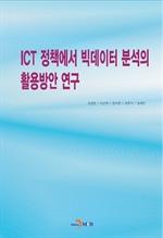 도서 이미지 - ICT 정책에서 빅데이터 분석의 활용방안 연구