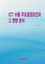 도서 이미지 - ICT 수출 주요결정요인과 그 영향 분석