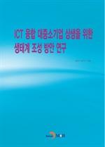 도서 이미지 - ICT융합 대중소기업 상생을 위한 생태계 조성 방안연구