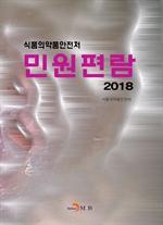 도서 이미지 - 식품의약품안전처 민원편람2018