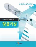 도서 이미지 - (항공조종사표준교재)항공기상