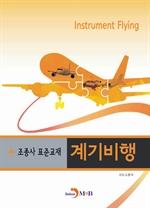 도서 이미지 - (조종사교준교재)계기비행