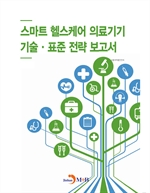도서 이미지 - 스마트 헬스케어 의료기기 기술 표준 전략 보고서