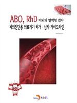 도서 이미지 - ABO, RhD 이외의 혈액형 검사 체외진단용 의료기기 허가 심사 가이드라인