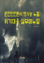 도서 이미지 - 원전안전분야(방사능누출)위기대응 실무매뉴얼