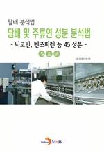 도서 이미지 - (담배 분석법)담배 및 주류연 성분 분석법