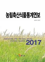 도서 이미지 - 농림축산식품통계연보 2017