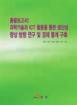 도서 이미지 - 총괄보고서 : 과학기술과 ICT활용을 통한 생산성 향상 방향연구 및 경제 통계 구축
