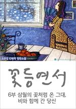 도서 이미지 - 꽃등연서 (6부) 삼월의 꽃처럼 온 그대, 비와 함께 간 당신