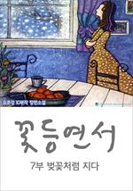 도서 이미지 - 꽃등연서(7부) 벚꽃처럼 지다 (10부작 장편소설)
