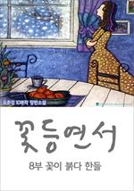 도서 이미지 - 꽃등연서(8부) 꽃이 붉다 한들 (10부작 장편소설)