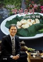 도서 이미지 - 최만순 약선요리 (2019년 7월 약선)