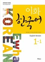 도서 이미지 - 이화 한국어 1-1 (영어판)