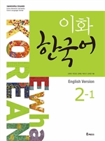 도서 이미지 - 이화 한국어 2-1 (영어판)