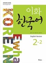 도서 이미지 - 이화 한국어 2-2 (영어판)