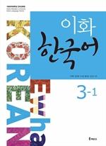 도서 이미지 - 이화 한국어 3-1
