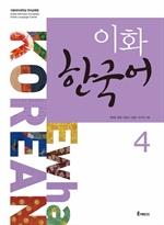 도서 이미지 - 이화 한국어 4
