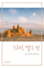 도서 이미지 - 모래로 쌓은 성
