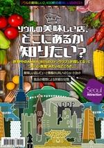 도서 이미지 - ソウルの美味しい2,400軒の美味しい店のリスト! ソウルの美味しい店,どこにあるか知りたい?