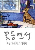 도서 이미지 - 꽃등연서(9부) 21세기 그대에게