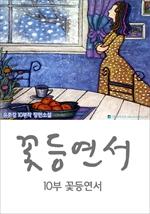 도서 이미지 - 꽃등연서(10부) 꽃등연서 (10부작 장편소설)