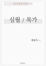 도서 이미지 - 심월 / 목가