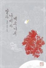 도서 이미지 - 달과 나비와 계수나무