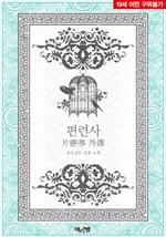 도서 이미지 - [BL] 편련사 (片戀事)