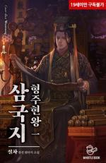 도서 이미지 - 삼국지 형주현왕