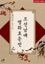 도서 이미지 - 조선남매 명화효운전
