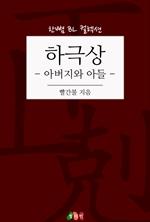 도서 이미지 - [BL] 하극상 - 아버지와 아들 : 한뼘 BL 컬렉션 377