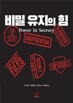 도서 이미지 - 비밀 유지의 힘