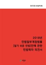 도서 이미지 - 2018년 민법일부개정개정법률 알기 쉬운 민법 안에 관한 민법학자 의견서