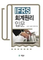 도서 이미지 - IFRS 회계원리 입문