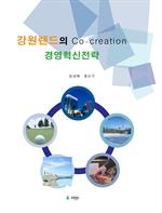 도서 이미지 - 강원랜드의 Co-creation 경영혁신전략