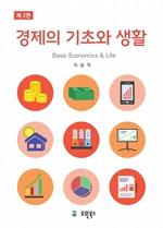 도서 이미지 - 경제의 기초와 생활 2판