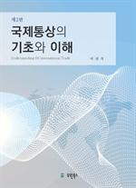 도서 이미지 - 국제통상의 기초와 이해 2판