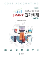 도서 이미지 - 사용자 중심의 Smart 원가회계 해답집 3판