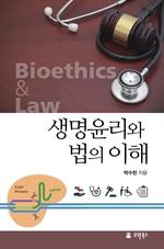 도서 이미지 - 생명윤리와 법의 이해