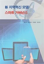 도서 이미지 - 신 지역혁신 모델: 스마트 거버넌스